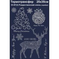 Рождественский олень (серебро)