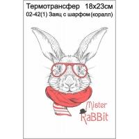 Заяц с шарфом