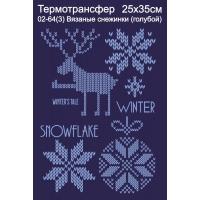 Вязаные снежинки (голубой)