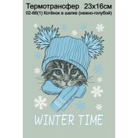 Котенок в шапке (нежно-голубой)