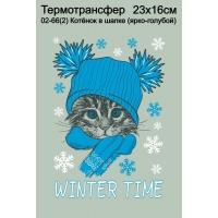 Котенок в шапке (ярко-голубой)