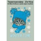Котенок в шапке (синий)