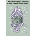 Щенок в шапке (фиолет.)